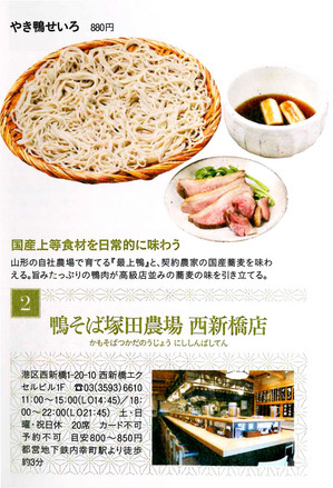 151006_うまい蕎麦の店2.jpg