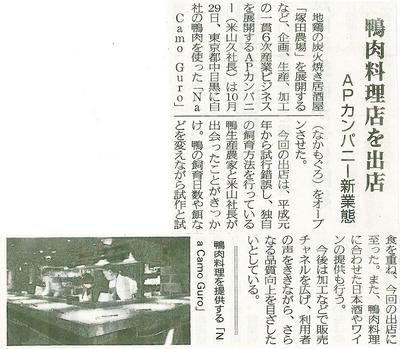 151110_食肉通信.jpg