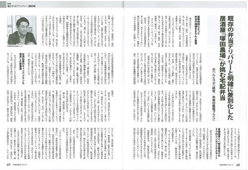 151120_飲食店経営1.jpg