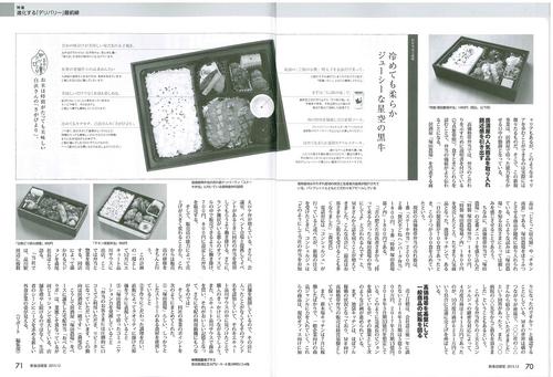 151120_飲食店経営2.jpg