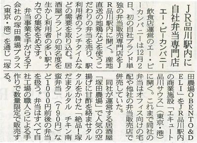 151123_日経MJ.jpg