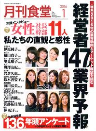 151220_月刊食堂1.jpg
