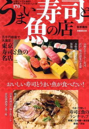 151230_うまい寿司と魚の店表紙.png