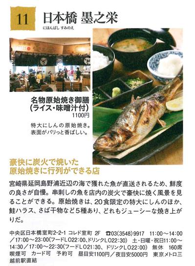 151230_うまい寿司と魚の店.png