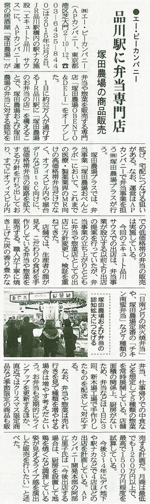 160119_商業施設新聞.png