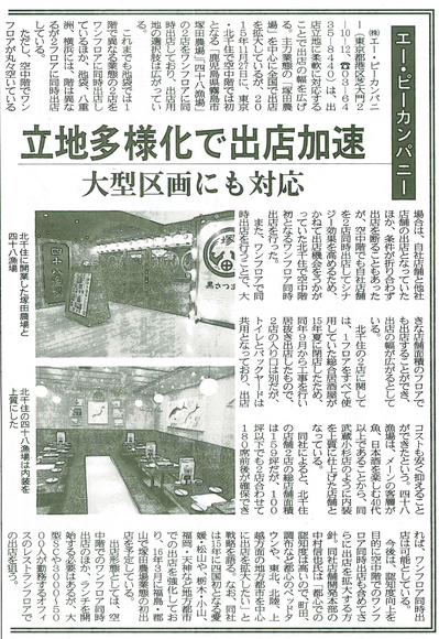 160126_商業施設新聞.jpg