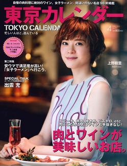 160220_tokyo-calender1.png