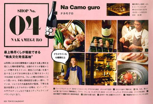 160220_tokyo-calender2.png