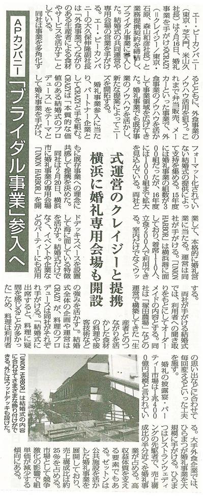 160225_日本外食新聞.jpg