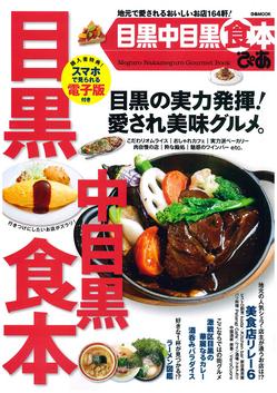 160226_ぴあMOOK目黒中目黒食本表紙.jpg