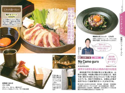 160226_ぴあMOOK目黒中目黒食本.jpg