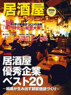 160312_居酒屋2016表紙.jpg