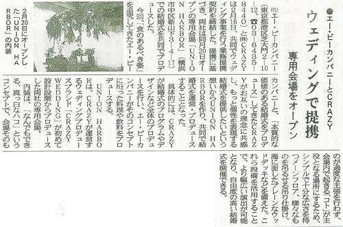160315_商業施設新聞.jpg