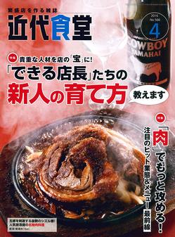 160322_近代食堂表紙.png