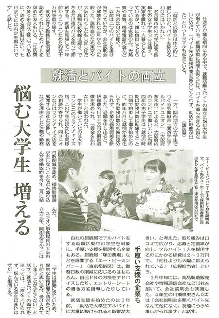 160404_中日新聞.png