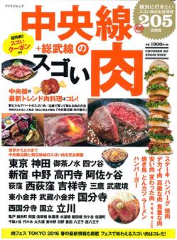 160426_中央線スゴイ肉表紙.jpg