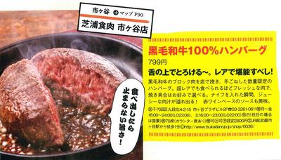 160426_中央線スゴイ肉1.jpg