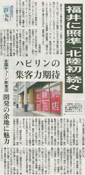 160508_県民福井.jpg