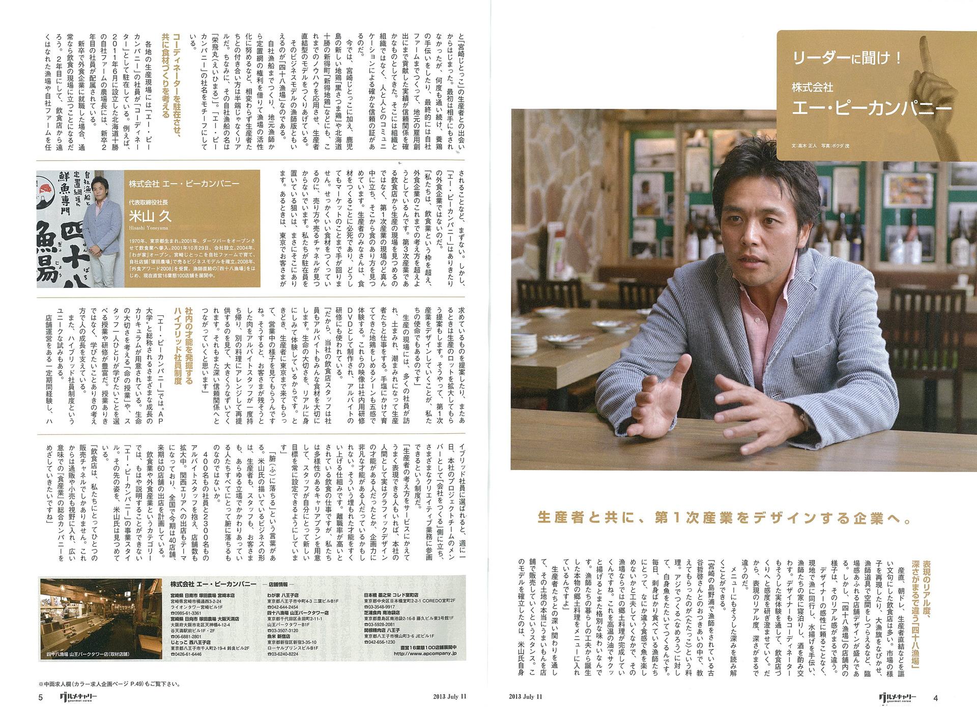 http://www.apcompany.jp/media/img-702174709.jpg