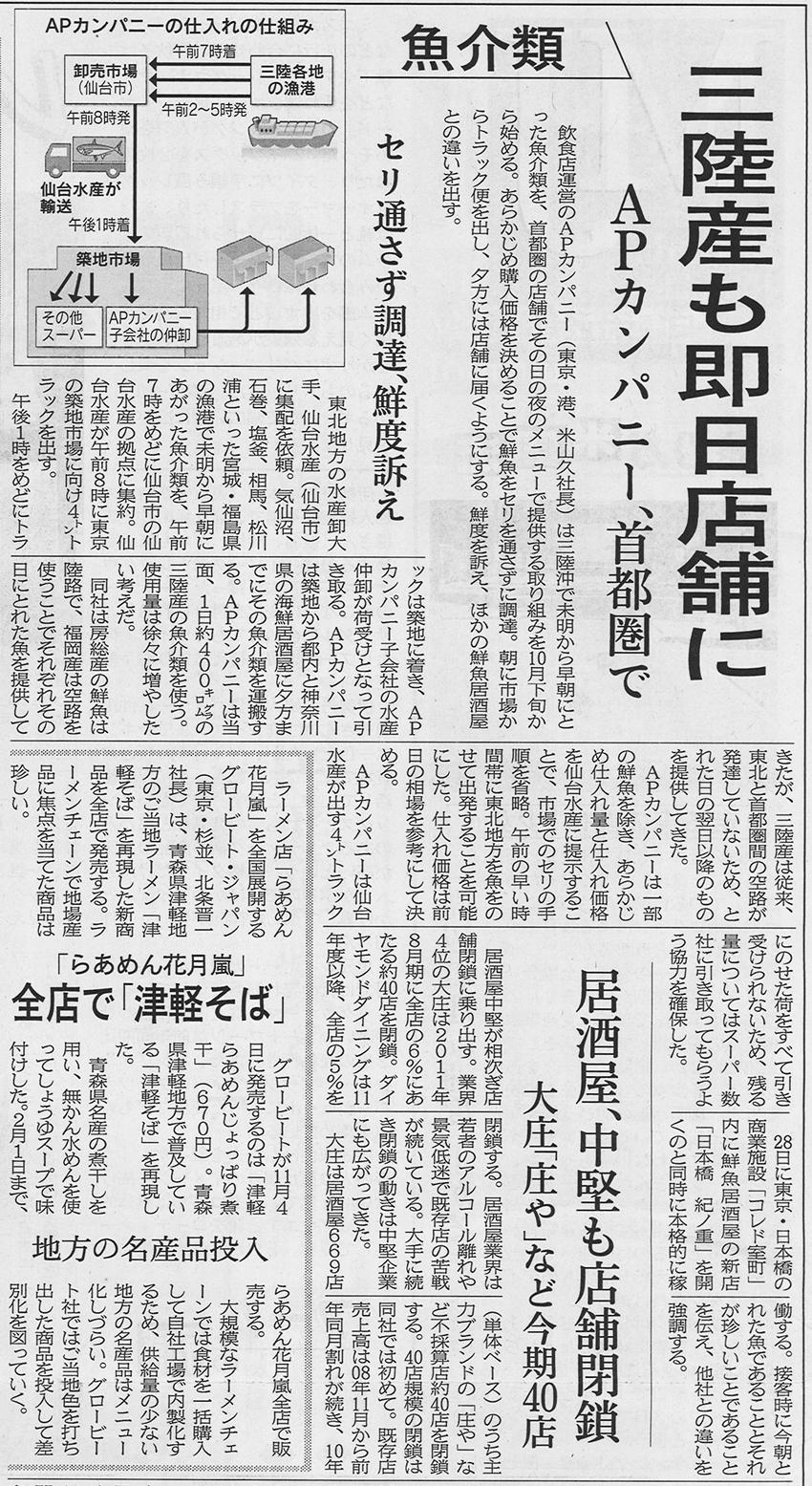 http://apcompany.jp/media/pic/%E6%97%A5%E7%B5%8C.jpg
