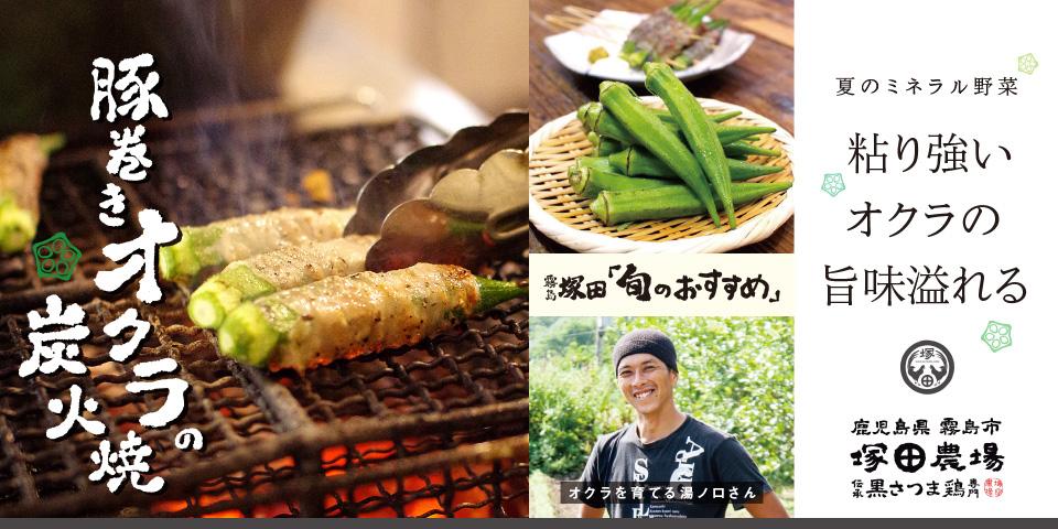 http://www.apcompany.jp/news/05_k_o_butamakiokura.jpg
