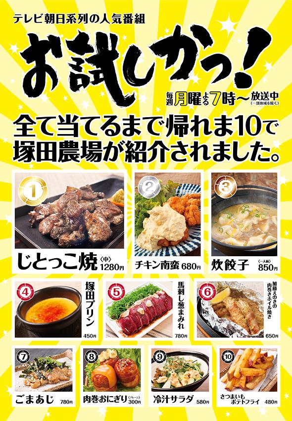 テレビ朝日系列の人気番組『お試しかっ!』の「全て当てるまで帰れま10」で塚田農場が紹介されました。
