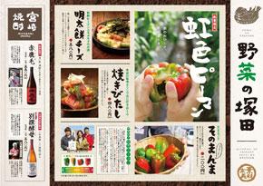 2015年4月塚田のおススメメニューP1.jpg