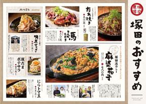 2015年4月塚田のおススメメニューP2.jpg
