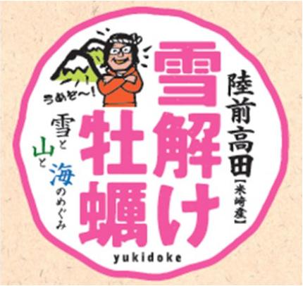 【「雪解け牡蠣」のブランドラベル】