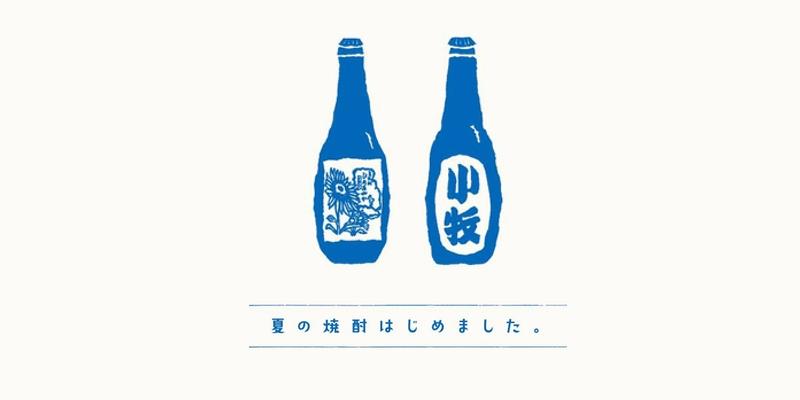 夏の焼酎ロゴ