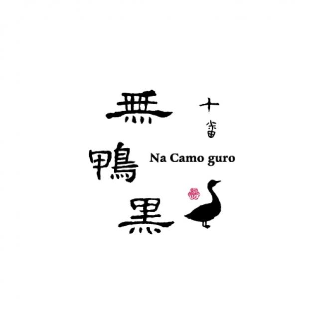 十番 無鴨黒 -Na Camo guro-ロゴ