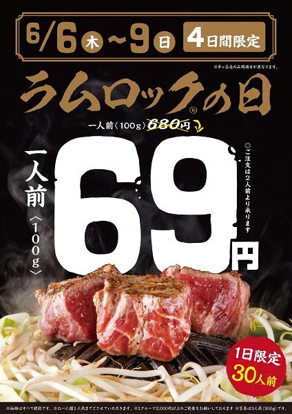 6月6日〜6月9日 各店各日30食限定でラムロック一人前69円