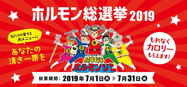 ホルモン総選挙2019