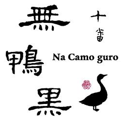 十番 無鴨黒 -Na Camo guro-