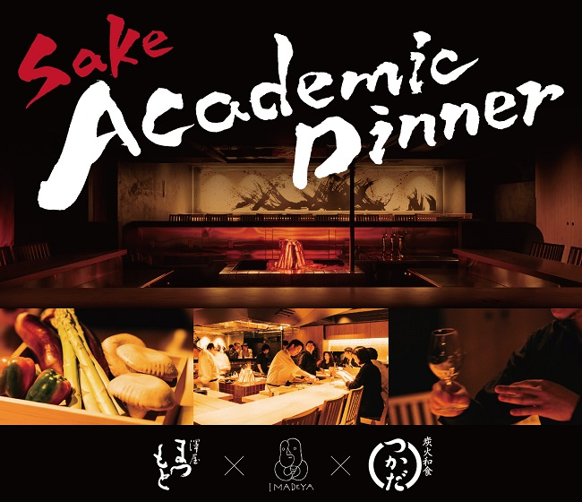 Sake Academic Dinner