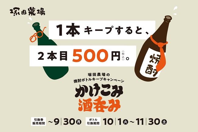 1本キープすると2本目500円 塚田農場の焼酎ボトルキープキャンペーン かけこみ酒呑み