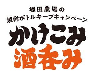 塚田農場の焼酎ボトルキープキャンペーン かけこみ酒呑み