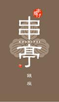 「串亭 銀座」のロゴ