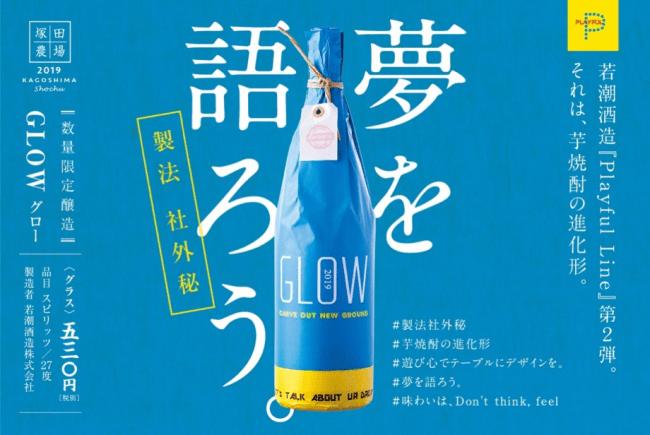 若潮酒造のスピリッツ「GLOW」