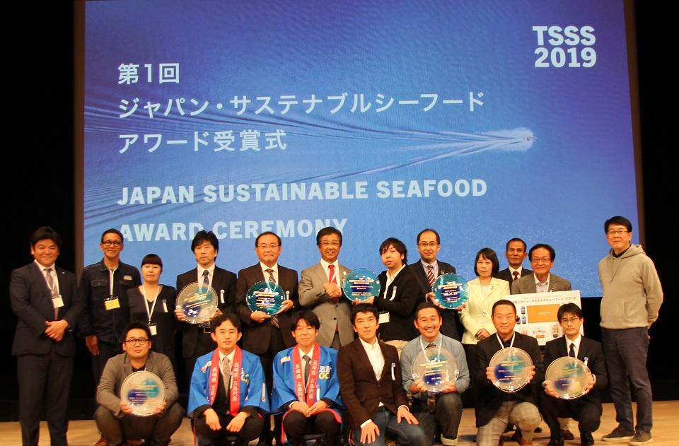 第1回 ジャパン・サステナブルシーフード アワード受賞式の様子