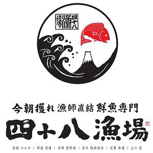 四十八漁場 ロゴ