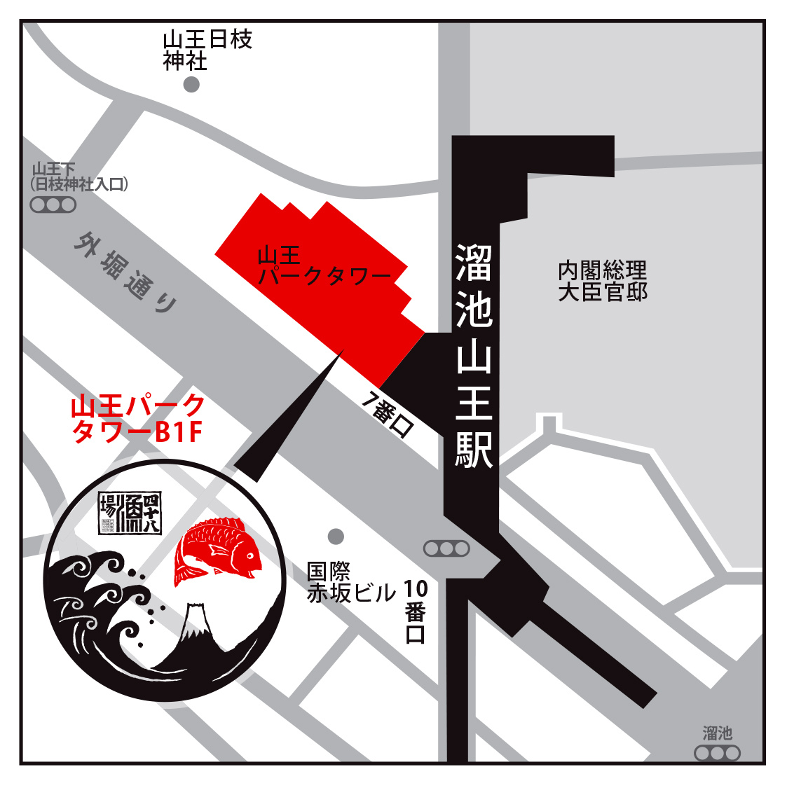 四十八漁場 山王パークタワー店 地図
