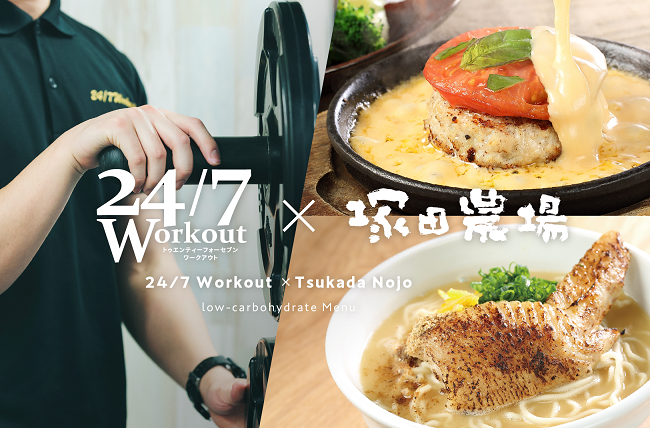 24/7 Workout × 塚田農場