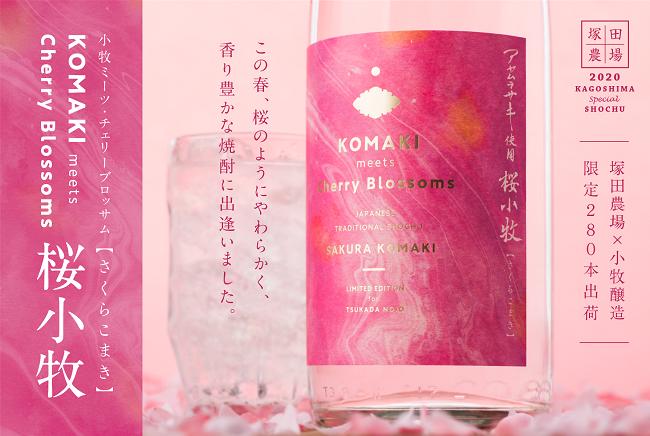 この春、桜のようにやわらかく、香り豊かな焼酎に出逢いました。 KOMAKI meets Cherry Blossoms