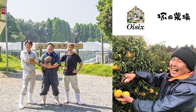 塚田農場オイシックスとタッグで一部食材を一般販売