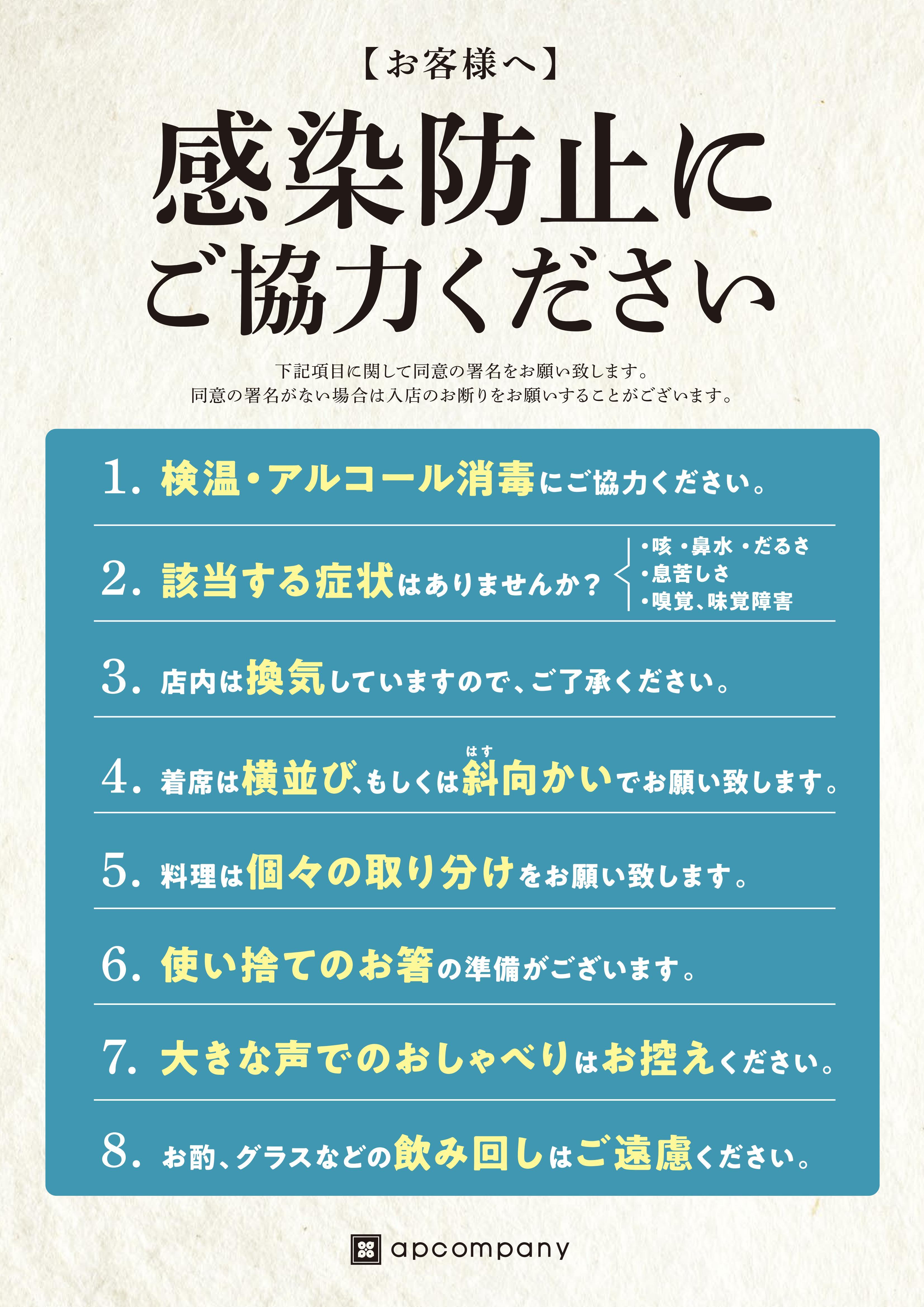 掲示ポスター2