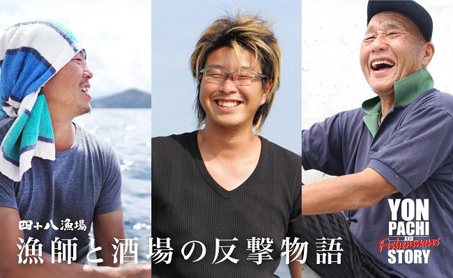 漁師と酒場の反撃物語
