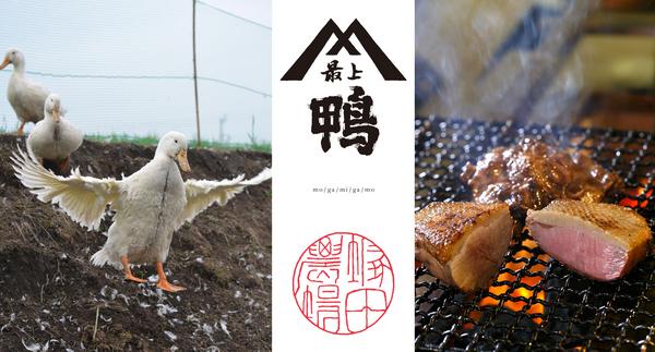 国産鴨「最上鴨」s.jpg