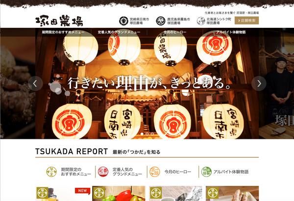 tsukada_jpg