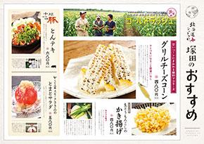 150815北海道おすすめ1.jpg